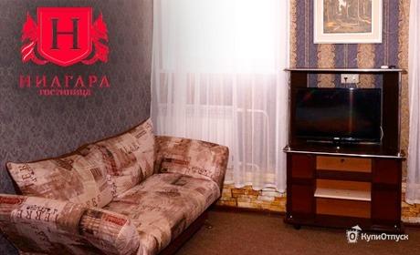 Отдых в гостинице «Ниагара»