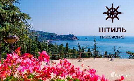 Крым, пансионат «Штиль»