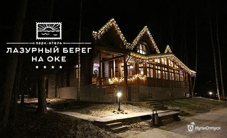 Калужская обл., парк-отель «Лазурный берег на Оке»