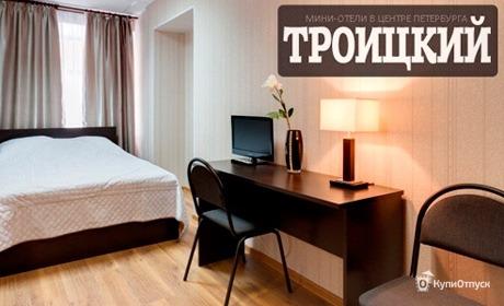Мини-отели в центре Санкт-Петербурга