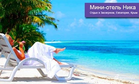 Мини-отель «Ника» в Евпатории