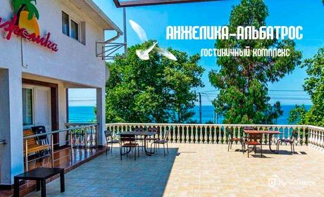 Сочи, гостиничный комплекс «Анжелика-Альбатрос»