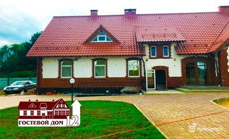 Калининградская область, «Гостевой дом 12»