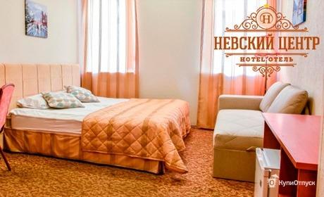Отель «Невский центр»