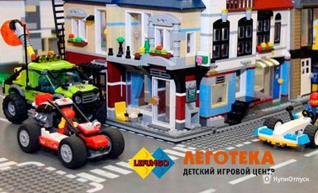 Москва,  «Леготека» в Колпино