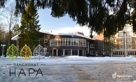 Наро-Фоминск, пансионат «Нара»