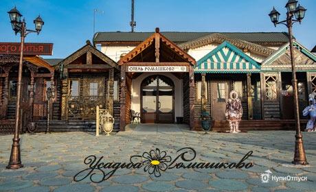 Московская область, загородная усадьба «Ромашково»