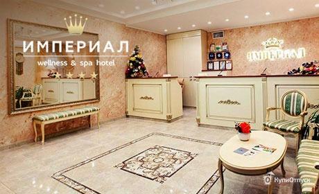 Калужская область, Обнинск, «Отель Империал Wellness & SPA»