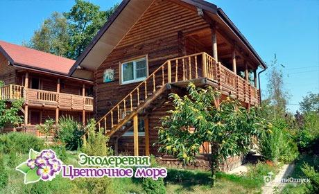 Экодеревня «Цветочное море», Краснодарский край