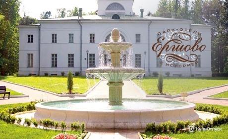 Отдых для одного или двоих в парк-отеле «Ершово»: трехразовое питание