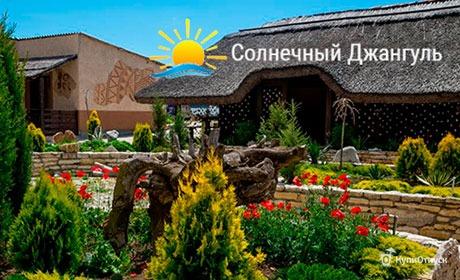 Крым, Отель «Солнечный Джангуль»