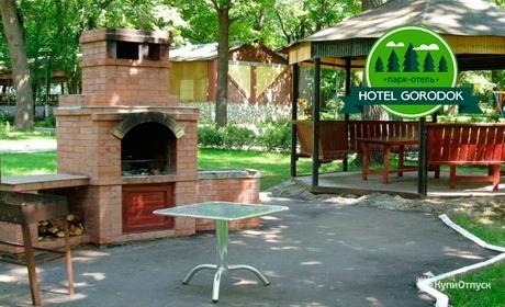 Парк-отель «Городок», Самара