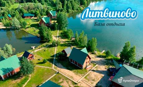 Московская область, загородный клуб «Литвиново»
