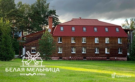 Московская область, экоотель «Белая мельница»