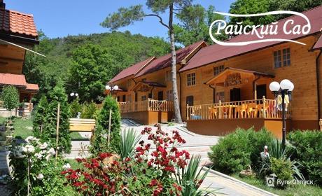 Геленджик, гостиничный комплекс «Райский сад»