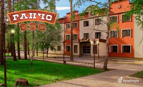 Дзержинск, загородный клуб «Ранчо 636»