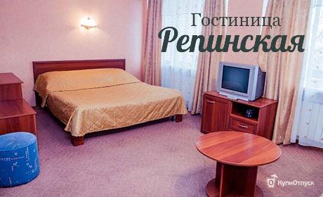 Ленинградская область, гостиница «Репинская»