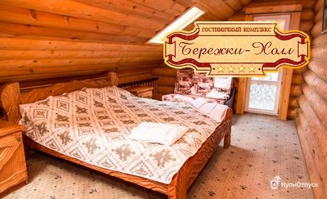 Московская обл., отель «Бережки-Холл»