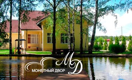 Свердловская область, загородный комплекс «Монетный двор»
