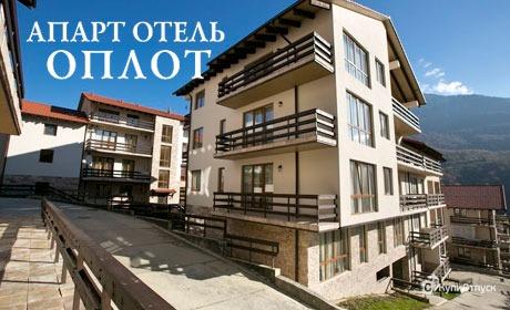 Красная Поляна, отель «Оплот»