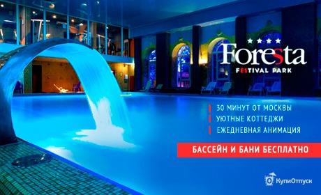 Аренда номера или коттеджа для двоих в подмосковном отеле Foresta Festival Park