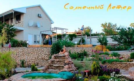 Пансионат «Солнечный ветер» в Крыму
