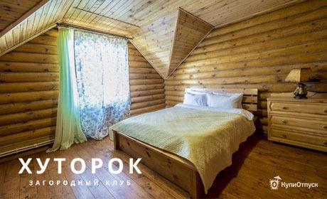 Загородный клуб «Хуторок», Московская область