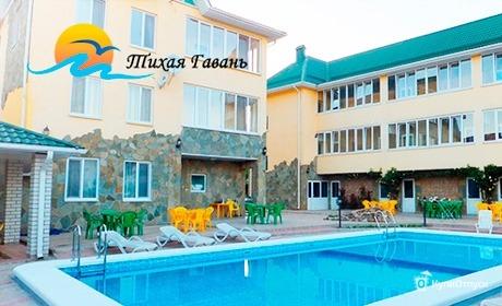 Отель в Архипо-Осиповке