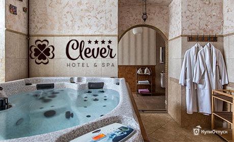 Московская область, спа-отель Clever