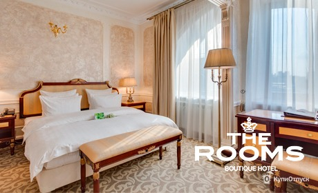 Москва, The Rooms Boutique Hotel 5*