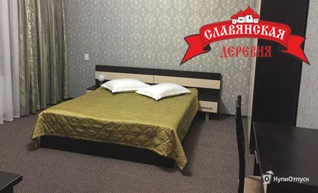 Гостиничный комплекс «Славянская деревня», Самарская область