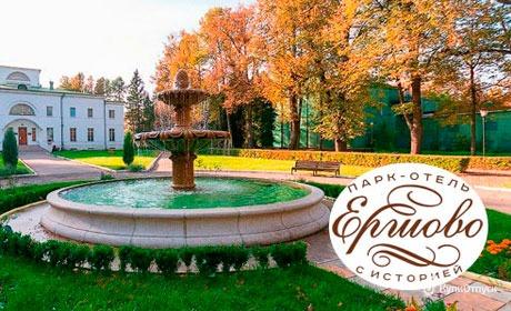Московская область, парк-отель «Ершово»
