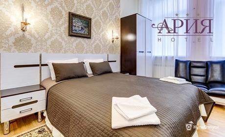 Санкт-Петербург, отель «Ария»