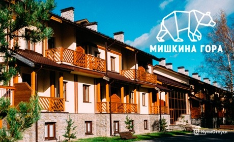 Отдых в отеле «Мишкина гора»