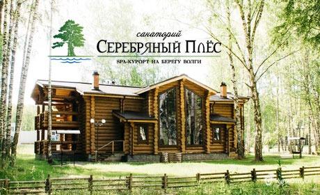 Костромская область, спа-курорт «Серебряный плес»