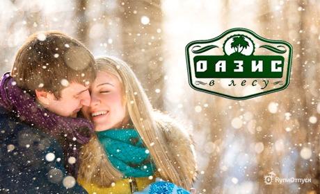 Московская область, база отдыха «Оазис в лесу»