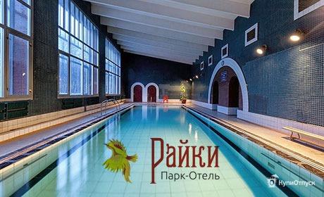 Московская область, парк-отель «Райки»