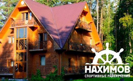 Загородный комплекс «Нахимов»