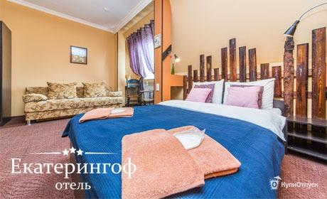Отель «Екатерингоф», Санкт-Петербург