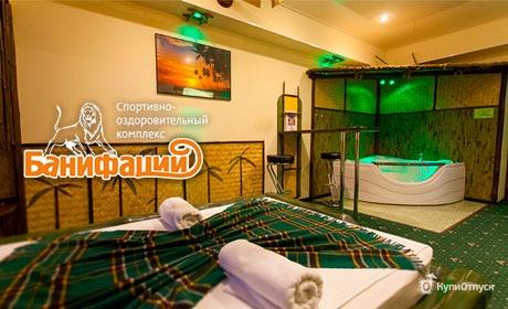 Московская область, мини-отель «Банифаций»