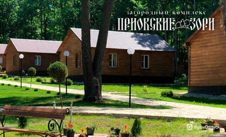 Тульская область, загородный комплекс «Приокские зори»