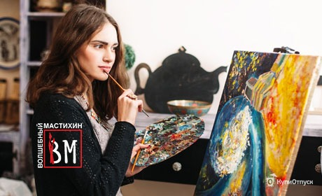 Мастер-классы по рисованию в художественной мастерской «Волшебный Мастихин»