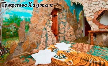 Гостиница «Графство Хаджох»