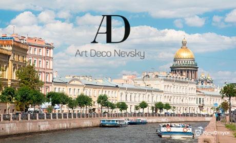 Санкт-Петербург, отель Art Deco Nevsky