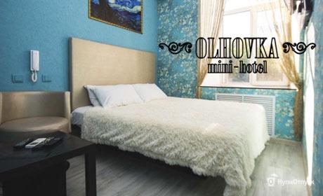 Москва, отель «Ольховка»