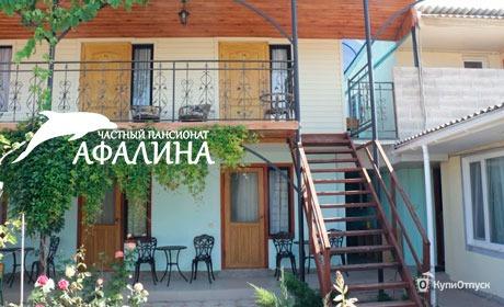 Пансионат «Афалина», Севастополь